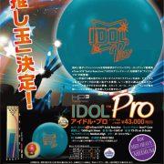 idol_pro