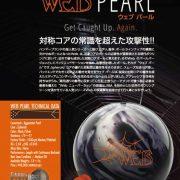 web_pearl