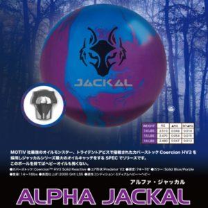 alpha_jackal-300x300