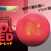 banner_idol_red