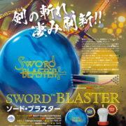 Sword_Blaster-ad-1