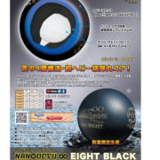nanodesu8_black (1)-1