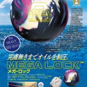 Mega_Lock-ad-1