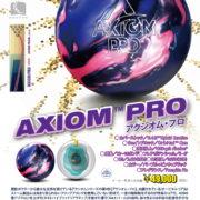 axiom_pro-ad-1