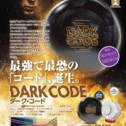 dark_code-ctlg-1