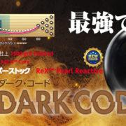 dark_code-sld