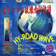 bo344-hy_road_wave-ctlg-1