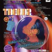 bo346-trend2-ctlg-1