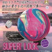 bo351-super_lock-ctlg-1